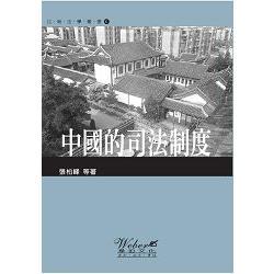 中國的司法制度