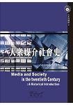大眾媒介社會史