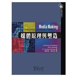 媒體原理與塑造
