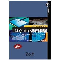 大眾傳播理論(McQuail's)