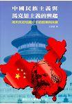 中國民族主義與馬克思主義的興起
