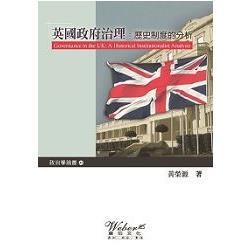 英國政府治理:歷史制度的分析