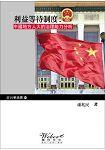 利益等待制度:中國地方人大的治理能力分析