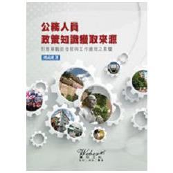 公務人員政策知識獲取來源對專業職能發展與工作績效之影響