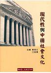 現代性與中國社會文化