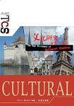 文化研究關鍵字智典