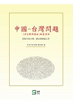 中國-台灣問題(涉台幹部讀本)配套資料-從對岸看台灣,國台辦權威文件