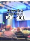 最初的國會:晚清精英救國之謀1910~1911