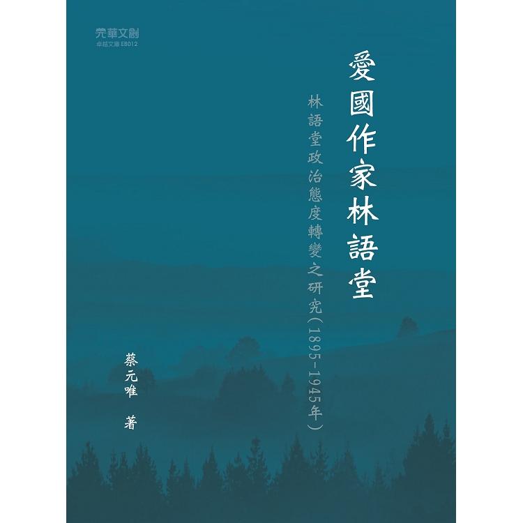 愛國作家林語堂 林語堂政治態度轉變之研究(1895-1945年)