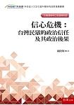 信心危機:台灣民眾的政治信任及其政治後果