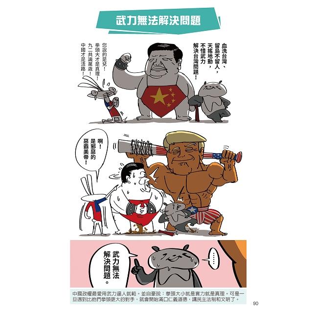 布袋爺爺和他的台灣好朋友:NAGEE島國畫