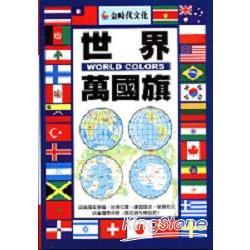 世界萬國旗