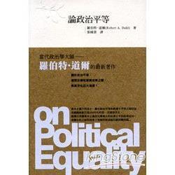 論政治平等