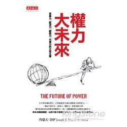 權力大未來:軍事力、經濟力、網路力、巧實力的全球主導