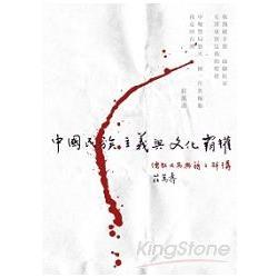 中國民族主義與文化霸權