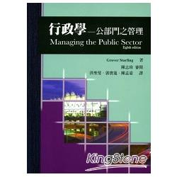 行政學 : 公部門之管理 Managing The Public Sector, 8th ed