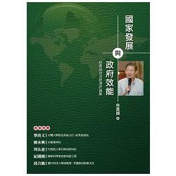國家發展與政府效能:林嘉誠政治經濟評論集