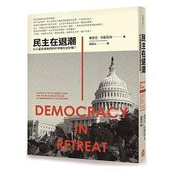 民主在退潮:民主還會讓我們的世界變得更好嗎?