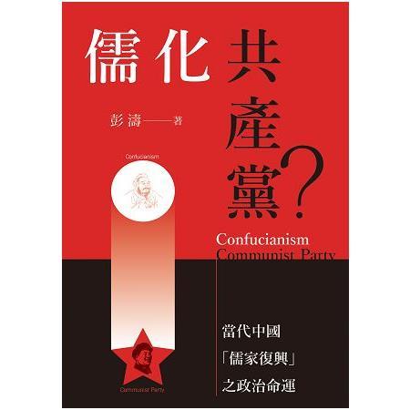 儒化共產黨?:當代中國「儒家復興」之政治命運