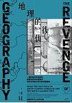 地理的復仇:一觸即發的區域衝突、劃疆為界的地緣戰爭,剖析地理與全球布局終極關鍵