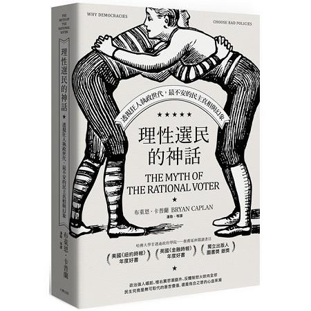 理性選民的神話 :  透視狂人執政世代, 最不安的民主真相與幻象 /
