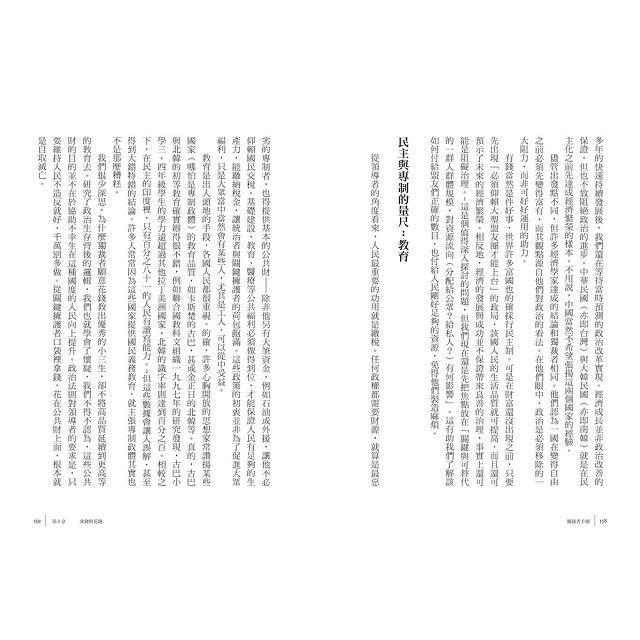 獨裁者手冊:解析統治權力法則的真相(為什麼國家、公司領導者的「壞行為」永遠是「好政治」?)