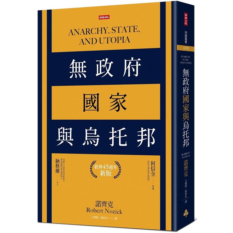 無政府、國家與烏托邦(經典45週年新版)