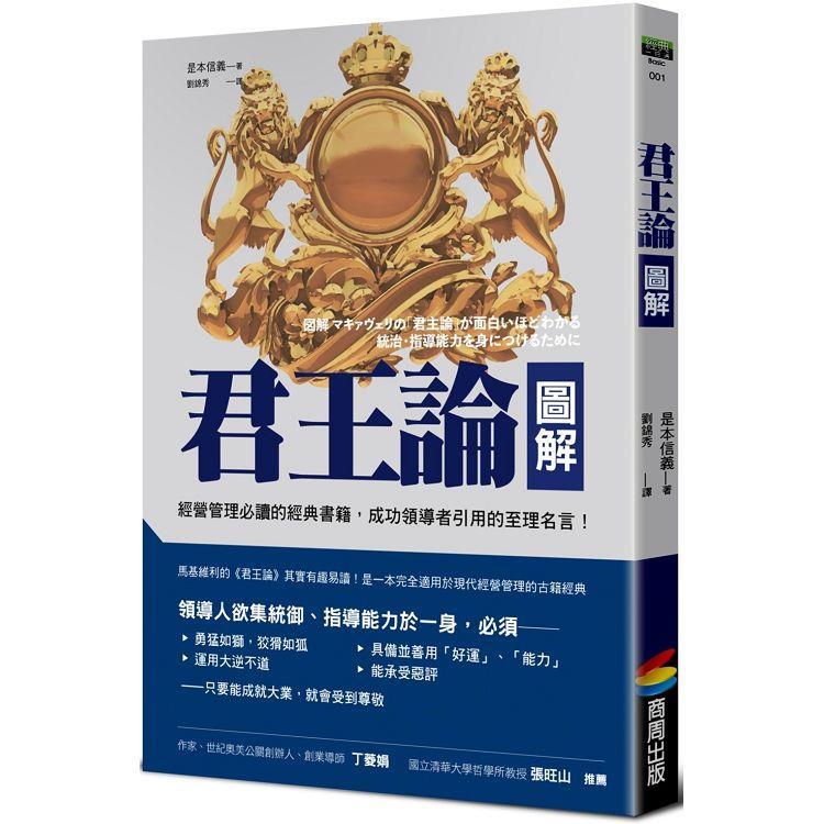 君王論圖解(改版)