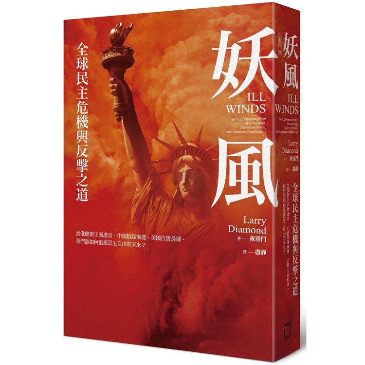 妖風:全球民主危機與反擊之道:當俄羅斯正面進攻、中國陰謀滲透、美國自毀長城,我們該如何重振民主自由的未來?