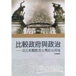比較政府與政治-從比較觀點看台灣政治困境