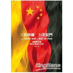從柏林圍牆到天安門-從德國看中國的現代
