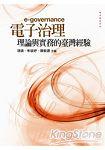電子治理:理論與實務的臺灣經驗