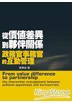 從價值差異到夥伴關係:政務官事務官的互動管理
