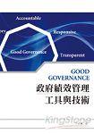 政府績效管理工具與技術