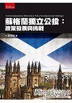 蘇格蘭獨立公投:政策發展與挑戰