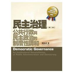 民主治理:公共行政與民主政治