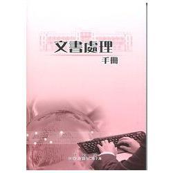 文書處理手冊(六版)(104/07)