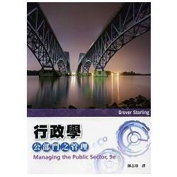 行政學:公部門之管理