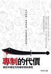 專制的代價:探討中國近代科學停滯的原因