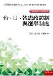 台、日、韓憲政體制與選舉制度