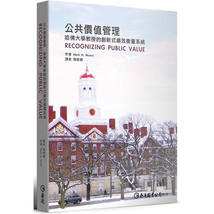 公共價值管理:哈佛大學教授的創新式績效衡量系統