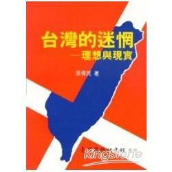 台灣的迷惘:理想與現實