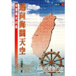 邁向海闊天空-台灣應走的路
