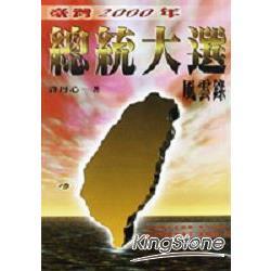 台灣2000年總統大選風雲錄