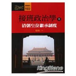 接班政治學:清朝皇位繼承制度(上)