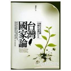 台灣國家論《歷史文化意識與國民意識的形成》