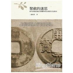聚斂的迷思:唐代財經技術官僚雛形的出現