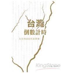 台灣倒數計時-為台灣政經把脈開藥