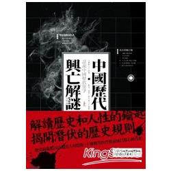 中國歷代興亡解謎:話說中國歷代黨爭 上冊