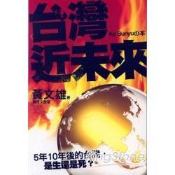 台灣近未來